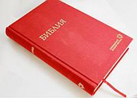 Библия 073 Современный русский перевод красная