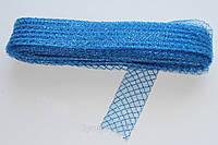 Лента - сетка гофрированая 4см.(23м.) Синяя