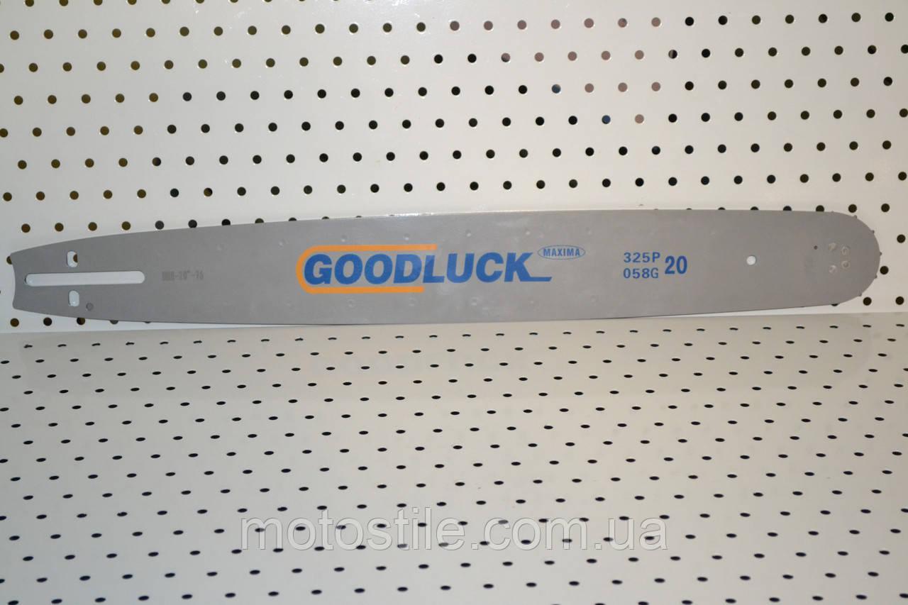 "Шина ""GoodLuck"" 20""(50 см.) шаг 0,325  бензопилы"