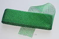 Лента - сетка 8 см.(23м.) Зеленая