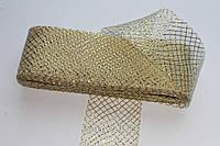 Лента - сетка 8 см.(23м.) Золотая
