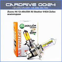 Лампа H4 12V-60/55W All Weather ZOLLEX 61024