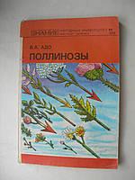 """В.Адо """"Поллинозы"""" (Профилактика сенной лихорадки)"""