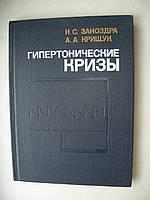 """Н.Заноздра, А.Крищук """"Гипертонические кризы"""""""