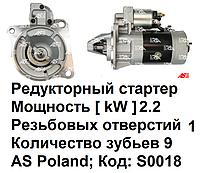 Стартер Iveco Daily 2.5 D (Ивеко Дейли). Редукторный. 2.2 кВт. AS-PL.  Аналог Bosch 0001218174