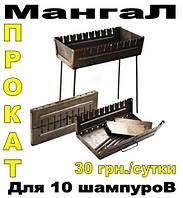 Прокат мангала 10 шампуров