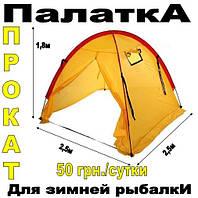 Прокат палатки для зимней рыбалки