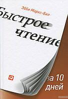 Эбби Маркс-Бил Быстрое чтение за 10 дней
