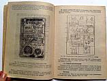 Техническое описание и правила эксплуатации гирокомпасов «Курс-4» и «Амур-2», фото 8