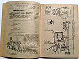Техническое описание и правила эксплуатации гирокомпасов «Курс-4» и «Амур-2», фото 9