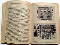 Техническое описание и правила эксплуатации гирокомпасов «Курс-4» и «Амур-2»