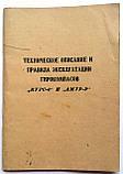 Техническое описание и правила эксплуатации гирокомпасов «Курс-4» и «Амур-2», фото 2