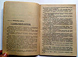 Техническое описание и правила эксплуатации гирокомпасов «Курс-4» и «Амур-2», фото 3
