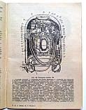 Техническое описание и правила эксплуатации гирокомпасов «Курс-4» и «Амур-2», фото 4