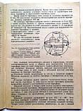 Техническое описание и правила эксплуатации гирокомпасов «Курс-4» и «Амур-2», фото 5