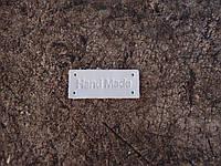 """Кожаная пришивная бирка 15*35 с тиснением """"Hand Made"""""""