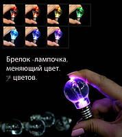 Брелок лампочка меняющий цвет