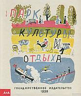 Татьяна Маврина,Валерий Алфеевский Парк культуры и отдыха