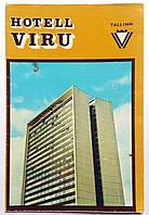Буклет Hotel Viru Tallinn Внешторгиздат 70-е годы