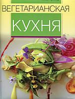 Линда Фрейзер Вегетарианская кухня