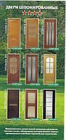 Продаю качественные двери