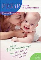 Лизель Полински PEKiP. Игра и движение. Более 100 развивающих игр для детей первого года жизни