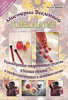 Виталий Зайченко Гомеопатия. Разнообразные лекарственные средства и базовая терапия в профилактических и лечебных целях