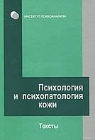 Психология и психопатология кожи. Тексты