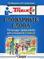Татьяна Векшина,Мария Алимпиева Словарные слова. Тетрадь-тренажер для учащихся 2 класса
