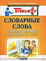Татьяна Векшина,Мария Алимпиева Словарные слова. Тетрадь-тренажер для учащихся 4 класса