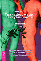 Марк Мидов Трансформация сексуальности, или Философия гармоничного секса