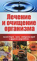 Анна Куприянова Лечение и очищение организма талой водой, чаем, отварами трав и другими средствами