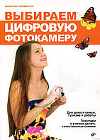 Валентин Соломенчук Выбираем цифровую фотокамеру