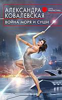 Александра Ковалевская Война Моря и Суши