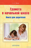 Анна Зимка Грамота в начальной школе. Книга для родителей