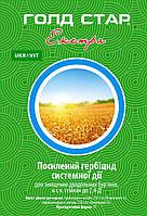 Гербицид Голд Стар Екстра, в.г. - 70 гр