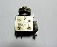Переключатель ПКн6-1 аналог КМ1-1