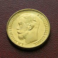 5 рублей 1907 г. Николай II