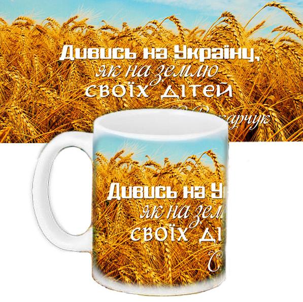 Кружка с печатью - Україна - земля твоїх дітей