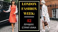 LONDON FASHION WEEK: 42 ЛУЧШИХ СТРИТ-ЛУКА