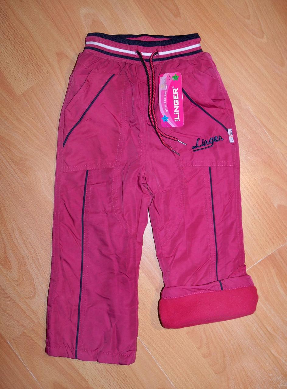 Распродажа!!! Детские теплые штаны на девочку Linger (Турция)