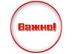 ВНИМАНИЕ! ГРАФИК РАБОТЫ КОМПАНИИ 08.01.17