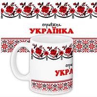 Кружка с печатью - справжня українка
