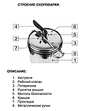 Скороварка 7 л, Biowin, фото 2