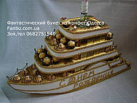 """Белая яхта из конфет-большая 80см """"Золотая мечта"""""""