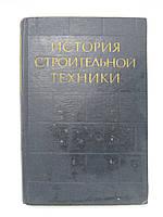 Аистов Н.Н. и др. История строительной техники (б/у).