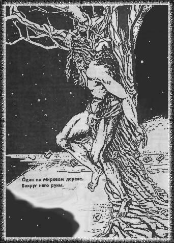 Один на древе Иггдрасиль
