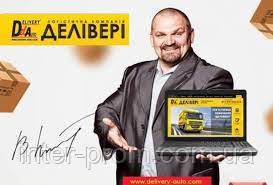 Доставка по Украине., фото 2