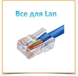 Все для Lan кабеля