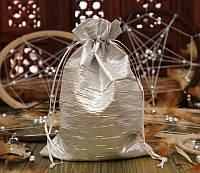 Мешочек из сатина жатый серебряный (14,5х19,5 см)